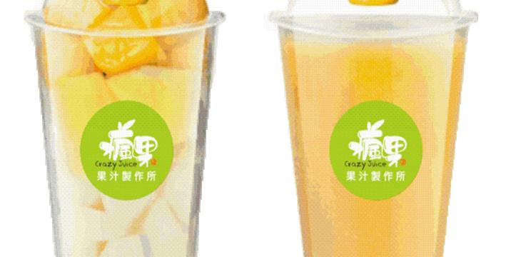 瘋果果汁杯