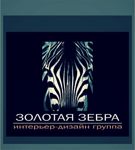 Золотая Зебра - дизайн интерьера Ставрополь Краснодар Москва Ростов-на-Дону