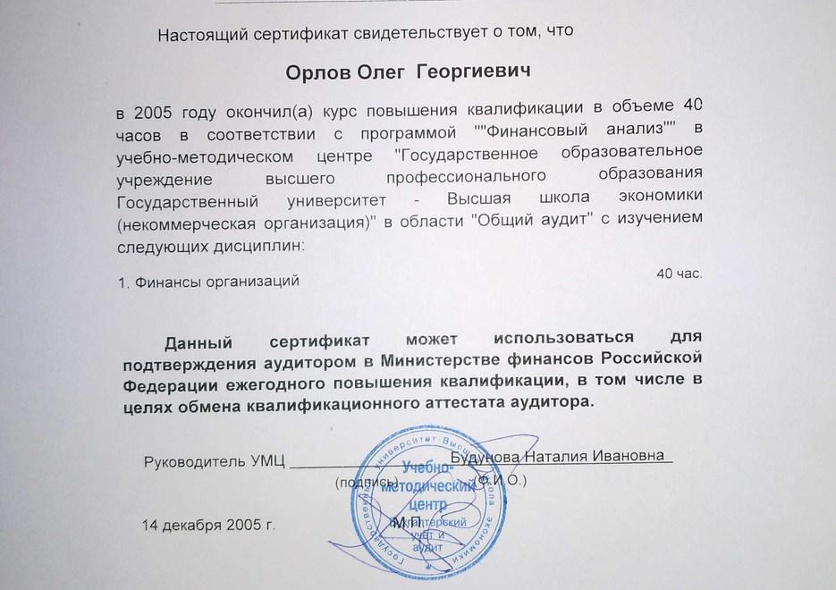 2005_СРТ_ВШЭ_Аудит.jpg