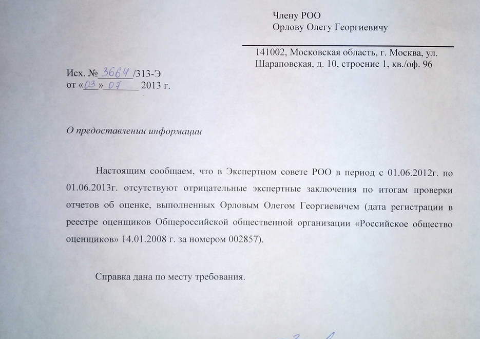 2013_Псм_РОО_Качество.jpg