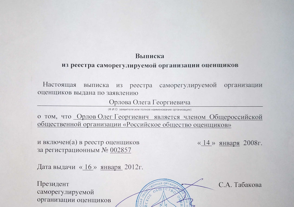 Свд_РОО.jpg