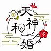 天神和婚ロゴ(jpg_ver).webp