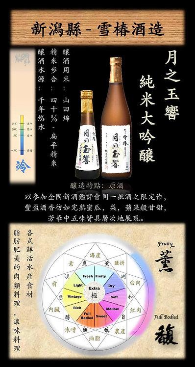 越乃雪椿。月之玉響。純米大吟醸 - 720ml