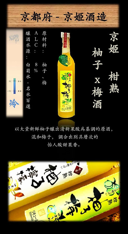 京姬。柚子梅酒 - 500ml