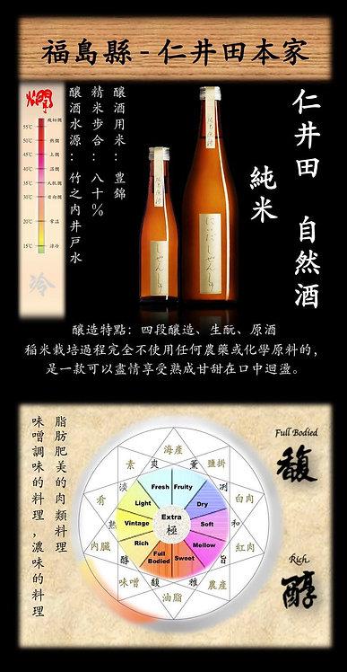 仁井田。生酛。純米原酒 - 720ml