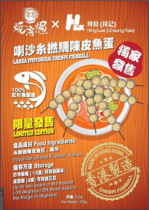 喇沙糸撚鯛陳皮魚蛋