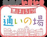 title_ikiiki.png