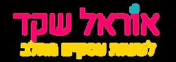 אוראל שקד לוגו חדש.png
