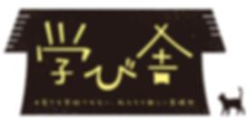 学び舎ロゴ学生.png