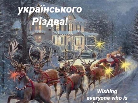 Веселого українського Різдва! 🎄🎄🎄🎄🎄