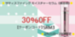 21-29offebruary2020COUPON_new_satisfy.jp