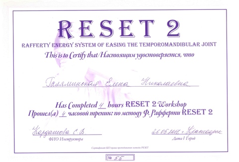 Резет 2