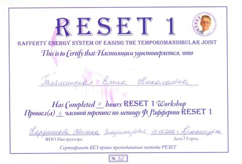 Резет 1