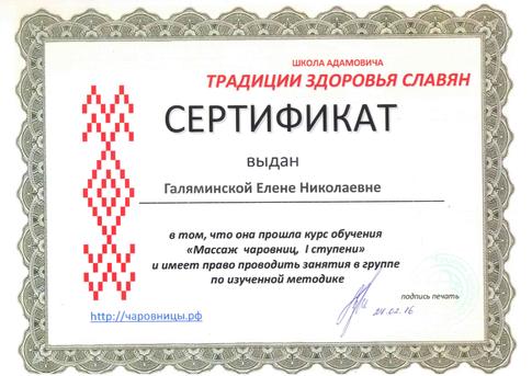 Сертификат массаж чаровниц