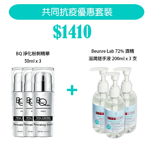 BQ淨化黑頭粉刺精華3支 + Beunre Lab消毒搓手液 3支