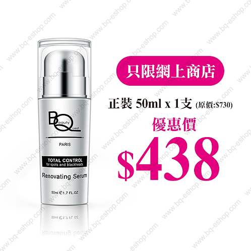 Beauty Quest Renovating Serum淨化黑頭粉刺精華 50ml (1支)