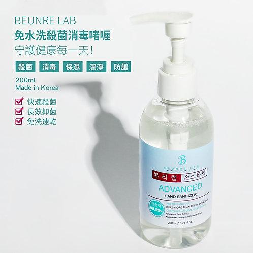Beunre Lab消毒搓手液