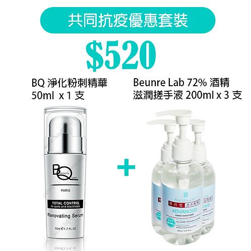 BQ淨化黑頭粉刺精華1支 加 Beunre Lab消毒搓手液 3支