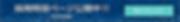 widget_banner_A_pc_728×90.png