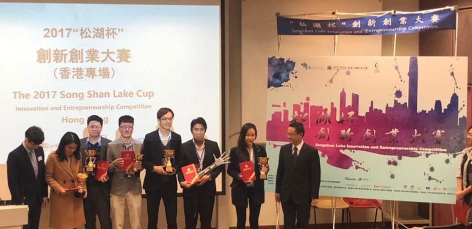 Weisong WEN win Excellent Project Award of Songshan Lake Innovation & Entrepreneurship