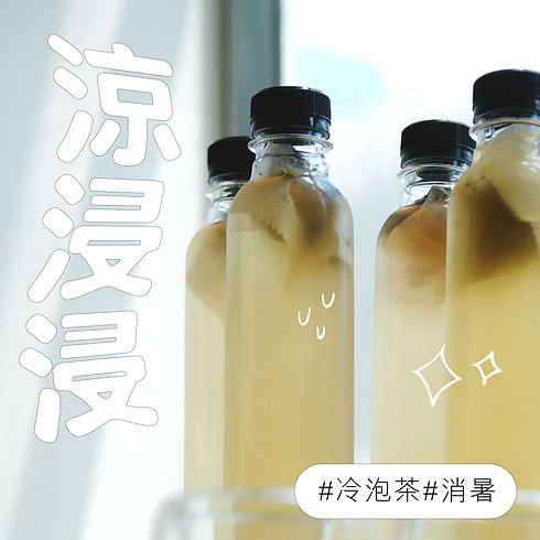 MingCha Wellness - cold brew-06.jpg