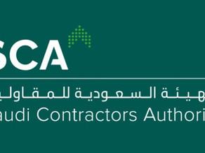 مراحل تطبيق وثيقة التأمين الإلزامي للعيوب الخفية للمباني والانشاءات