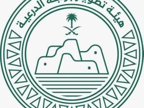 إجراءات التقديم الالكتروني لنزع ملكية العقارات الواقعة في أجزاء من أحياء (الخزامى، والنخيل، وعرقة)