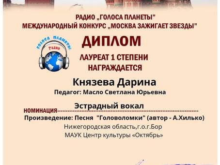 """Поздравляем Князеву Дарину из ансамбля """"Ассорти"""""""