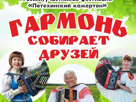ГАРМОНЬ СОБИРАЕТ ДРУЗЕЙ 29 мая в 16:00, гала-концерт