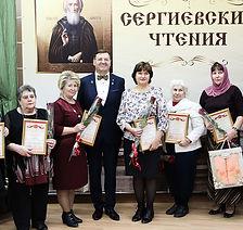 Сергиевские чтения 2019-1019.jpg