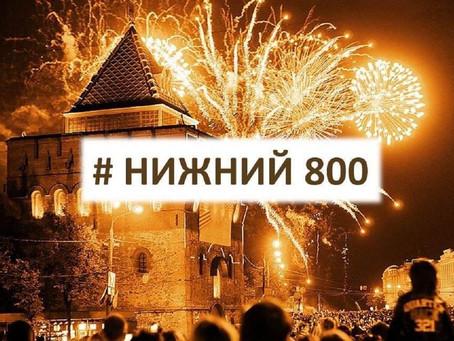 Большой юбилей Нижнего Новгорода