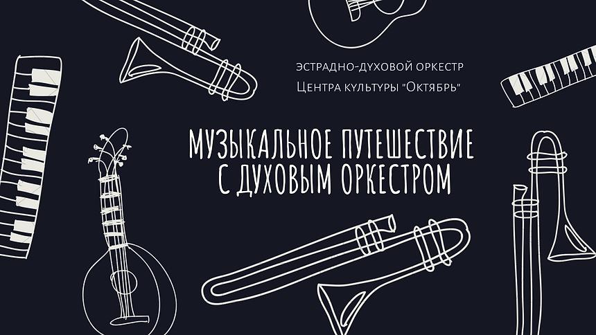 Музыкальное путешествие с духовым оркест