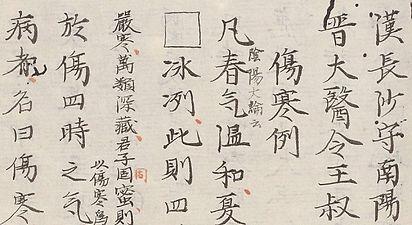 he-jia-shi-shang-han-lun3-640x350.jpg