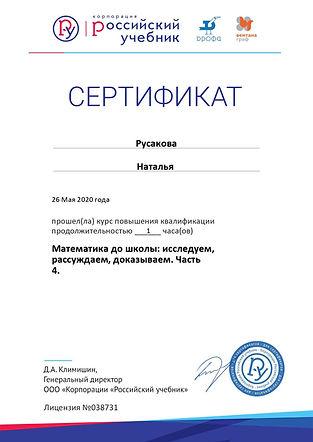 Certificate_5907360.jpg