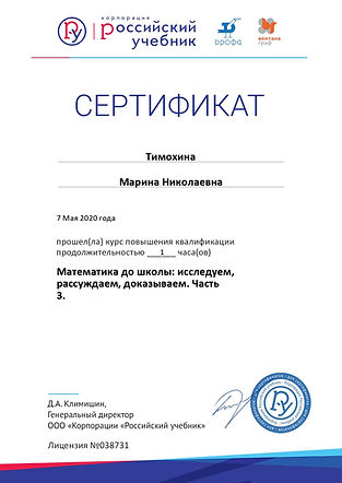 сертификат 7 мая.jpg