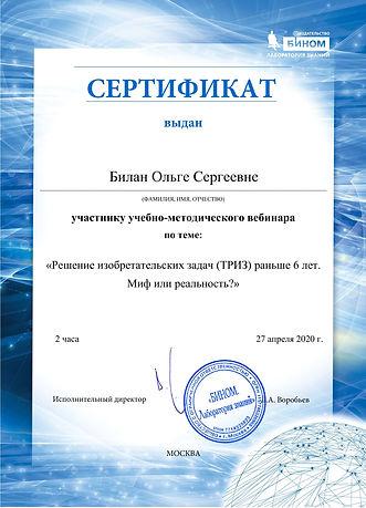 27.04. 2020 Сертификат триз В..jpg