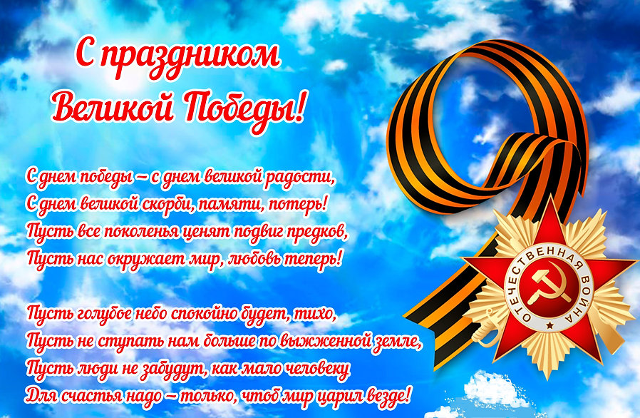С Днём Победы!.jpg