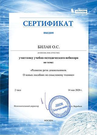 14.05. 2020 Сертификат Матвеева Е.И..jpg