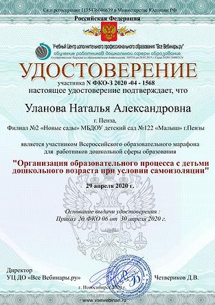 Уланова Наталья Александровна.jpg