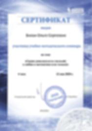 1_Сертификат 12.05.2020 Кочемасова Е.Е..