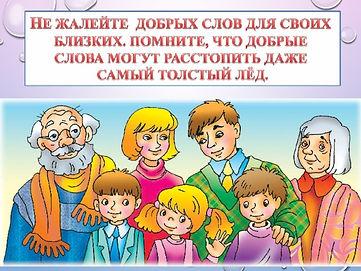ПАМЯТКА2.jpg