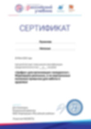 Certificate_5907239 (1).jpg
