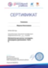 Certificate_5907360 (1).jpg