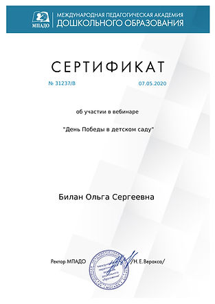 certificate_bilan_olga_sergeevna_31237.j
