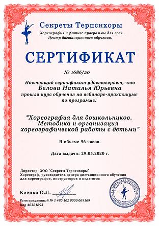 Вебинар-Хореография-для-дошкольников.png
