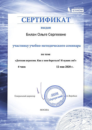 1_Сертификат 12.05.2020 Чал-Борю В.Ю..jp