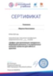 Certificate_5907239.jpg
