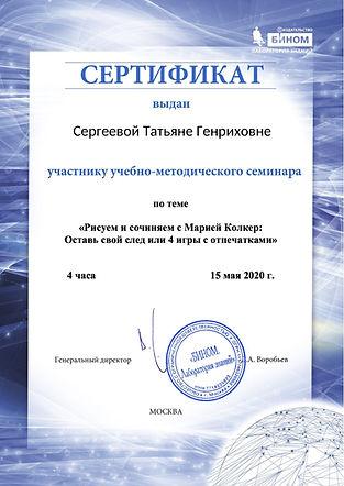1_Сертификат 15.05.2020 Колкер М.И..jpg