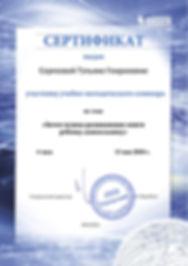 1_Сертификат 13.05.2020 Агапина М..jpg