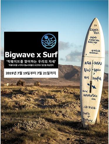 포스터(서핑).jpg